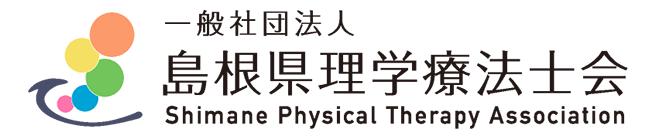 一般社団法人島根県理学療法士会